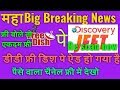 Discovery jeet HD channel,add on Dd free dish platform,Free to air HD channel!! Full information Hin thumbnail