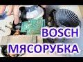 Ремонт мясорубки Bosch с плавным пуском