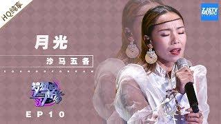 [ 纯享 ] 杀马五各《月光》《梦想的声音3》EP10 20181229  /浙江卫视官方音乐HD/