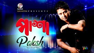 Polash - Pasha   Ronger Maiya   Soundtek