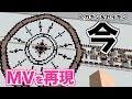 今 / ヒカキン & セイキン「MVの逆再生」を再現&演奏してみた【マイクラ:Minecraft】
