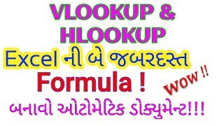 How to use vlookup and Hlookup in Excel ? #vlookup  #gujarati #lakumstechnology