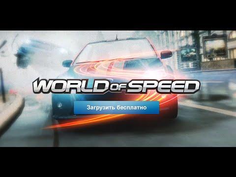 Как скачать игру World of Speed через торрент?