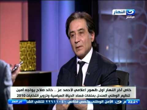أحمد عز مع خالد صلاح اخر النهار كامل - كان عندك ثورة وراحت 24/2/2015