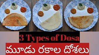 3 Types of Simple Dosa | South Indian Breakfast | Karam Dosa | Ghee Dosa | Egg Dosa |Itlu Mee Uma
