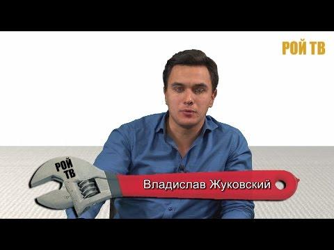 Владислав Жуковский: тайна крепкого рубля