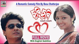 Chupi Chupi | চুপি চুপি | Bengali Full Movie | English Subtitled | A Film By Basu Chatterjee