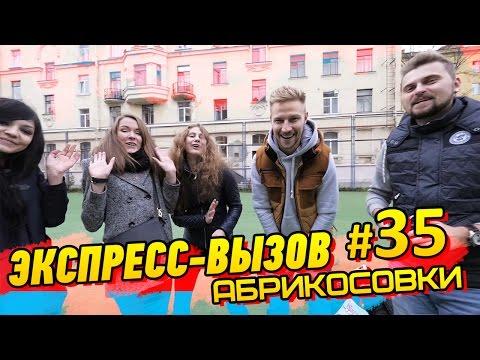 Экспресс-вызов #35 - Абрикосовки