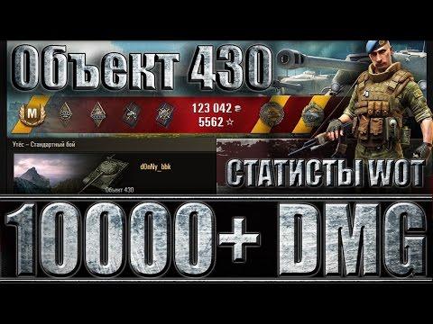 ОБЪЕКТ 430 10K+ DMG Как играют статисты в World of Tanks. Утёс - лучший бой Об. 430 WoT.