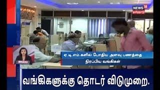 TN: வங்கிகளுக்கு தொடர் விடுமுறை | Wishes from Modi and EPS | நவராத்ரி வாழ்த்து சொன்ன மோடி