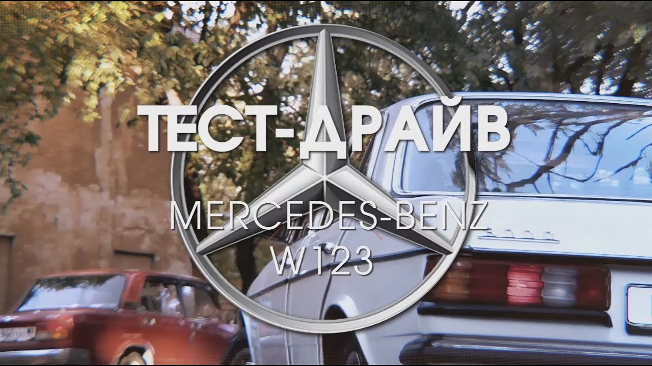 Mercedes-Benz W123. Tuning Fest в Енакиево