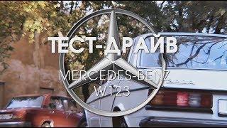 Mercedes-Benz W123. Tuning Fest в Енакиево. \