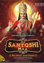 Jai Santoshi Maa Video