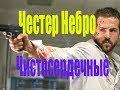 Честер Небро Чистосердечные mp3