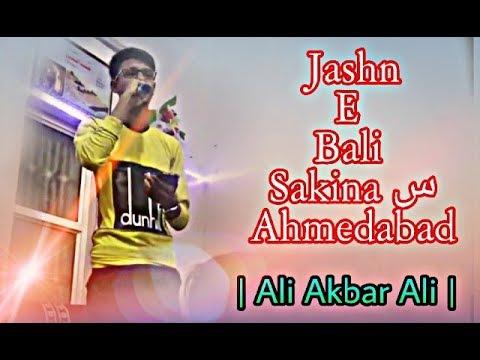 Jashne Bali Sakina sa 2019 | Ali Akbar Ali | Shabe Jumma Program Ahmedabad Part 3