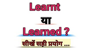 Use of learned & Learnt