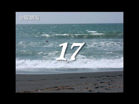 SAITO RYOJI (さいとうりょうじ) – 17 (Official Music Video)