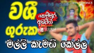 Malli Kamathi Kella  Kemmura Adaviya | FM Derana