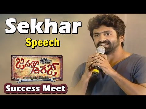 Choreographer Sekhar Speech @ Janatha Garage Success Meet || NTR, Samantha, Mohanlal,  Koratala Siva thumbnail