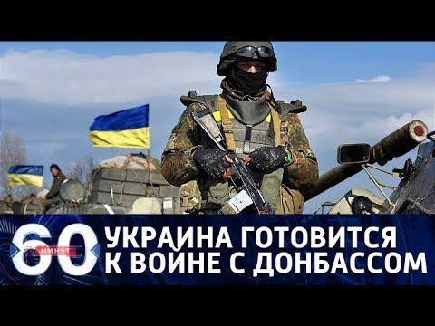 60 минут. Украина собралась на юго-восток: кто спонсор? От 21.12.17