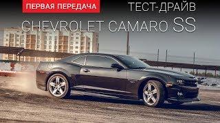 "Chevrolet Camaro SS (Шевроле Камаро): тест-драйв от ""Первая передача"" Украина"