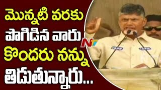 CM Chandrababu Reacts on TTD Controversy || TDP Bahiranga Sabha at Anantapur District
