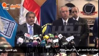 يقين | مؤتمر وزارة الاثار للإعلان عن إستعادة مجموعة نادرة من مجوهرات أسرة محمد علي