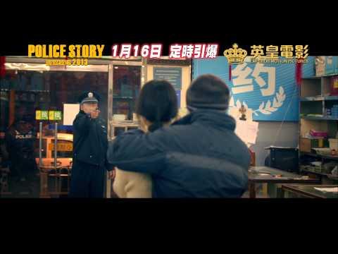 警察故事2013 (Police Story 2013)電影預告