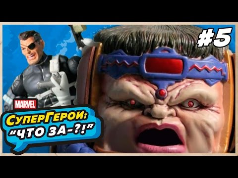 Marvel Супергерои: Что За--?! : Дай волю Ярости