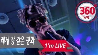 [360° Video] RPR (레게 강 같은 평화) & DANG DIGGI BANG (당 디기 방) _ I'm LIVE