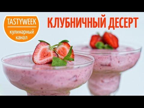 Воздушный КЛУБНИЧНЫЙ ДЕСЕРТ. Любимый с детства рецепт ( Strawberry Dessert)