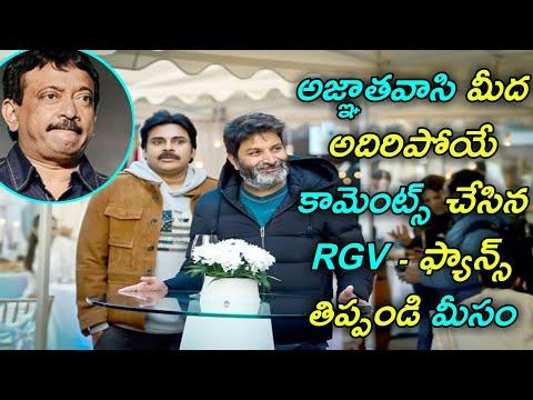 RGV Comments About Agnyaatavaasi Pawan Kalyan | #PSPK25| Ram Gopal Varma About Powerstar Pawankalyan