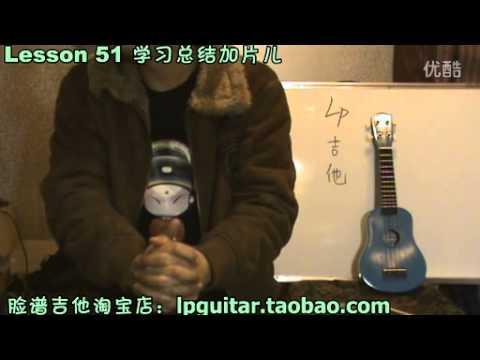 脸谱吉他教学入门教程—我想学吉他51 吉他学习总结加片儿