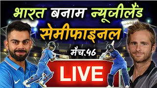 Live India vs New Zealand Semifinal Match Icc CWC 2019