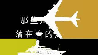【小尚音樂台】#25 庾澄慶 春泥 歌詞版