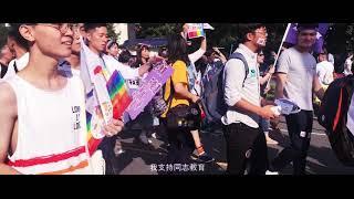 [vlog]沒有人是局外人 - 2018 臺灣同志大遊行 Taiwan LGBT pride