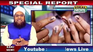 11 Dec, धुलिया और अहमदनगर इलेक्शन रिज़ल्ट : मुस्लिम कितने और कौन जीते  : Viral News Live
