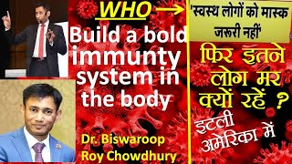 Dr. Biswaroop Roy Chowdhury says build an immunity system in the body to protect yourself