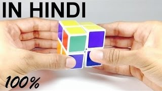 HOW TO SOLVE 2x2 RUBIK'S CUBE IN HINDI