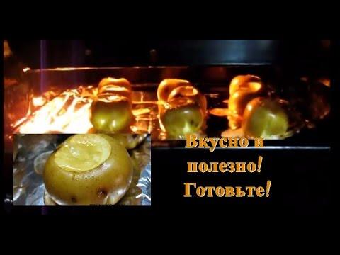 Как правильно запекать яблоки - видео