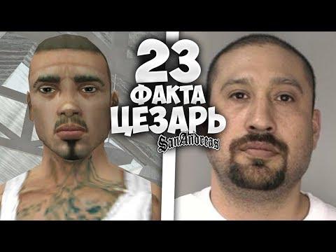 23 ФАКТА О ЦЕЗАРЕ В GTA SAN ANDREAS !!!