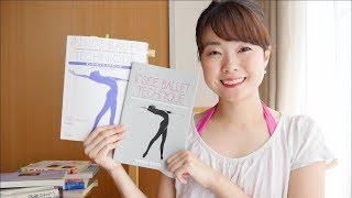 バレエ解剖学が学べる本「インサイド・バレエテクニック Inside Ballet Technique」
