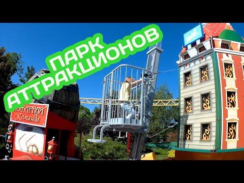 Парк аттракционов Диво остров Катаемся на аттракционах Attraction park Attractions in russia