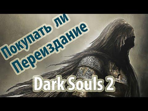 Dark Souls 2: Scholar of the First Sin - Покупать ли переиздание?