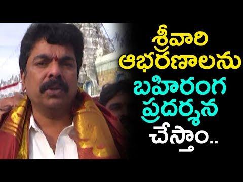 MLA Bonda Uma Clarifies On Allegations Over Tirumala Srivari Ornaments | AP Politics | Mana Aksharam