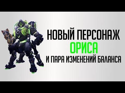 Овервотч новый персонаж ОРИСА обзор | Нерф бастиона ПТР | Orisa full review