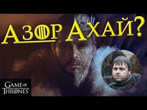 Игра престолов: АЗОР АХАЙ - кто же он такой?