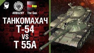 Т-54 против Т 55А - Танкомахач №17 - от ARBUZNY и TheGUN [World of Tanks]