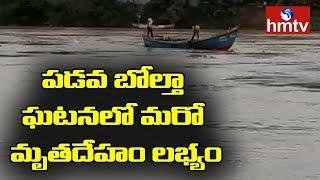 పడవ బోల్తా ఘటనలో మరో మృతదేహం లభ్యం | Pasuvula Lanka Boat Capsize  | hmtv
