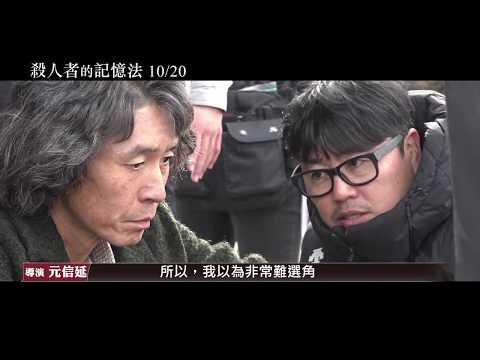 【殺人者的記憶法】Memoir of a Murderer 演技狂人薛耿求 10/20(五) 真相拼圖